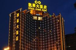 Hotel Gloria Grand  Nanchang