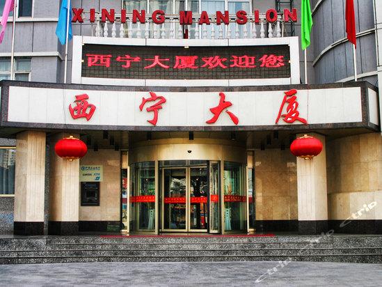 Hotel Xining Mansion
