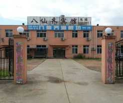 Hotel Super 8 Hotel Qinhuangdao Shanhaiguan Railway Stat